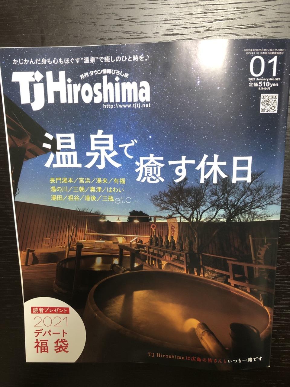 「TJ Hiroshima」さんの1月号に掲載されました