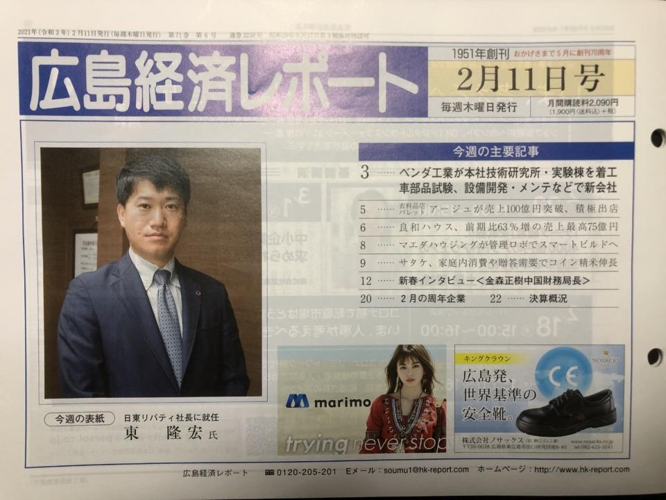 「広島経済レポート」掲載のお知らせ